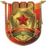 Soyuz-ofitserov-logotip-150x150