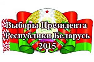 Рубрика-Выборы-20156