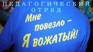 ПЕД ОТРЯД