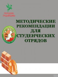 metodichka