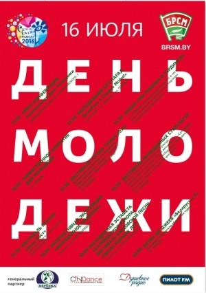E-skiz-oformleniya-listovki-DNYA-MOLODEZHI-na-festivale-Slavyanskii-bazar-v-Vitebske-1-1