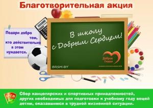 V-shkolu-s-Dobry-m-Serdtsem