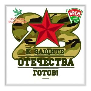 Лого К защите Отечества готов