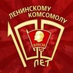100-лет-ЛКСМ
