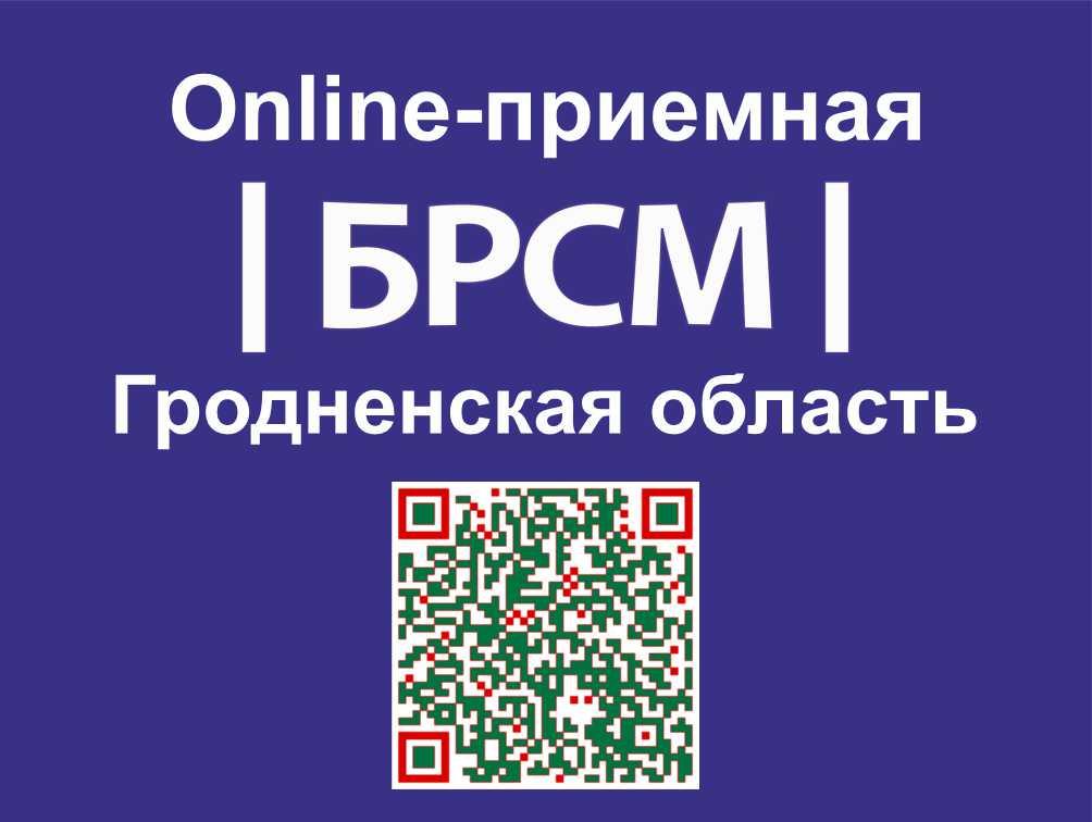 85х64 Online-приемная Банер Сайт Гродненская область
